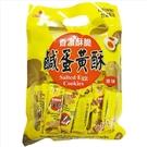 巧益鹹蛋黃酥-原味 230g 【4718037134518】(台灣零食)