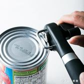 朵頤創意鐵皮罐頭開罐神器不銹鋼起子瓶蓋罐頭刀起罐器開瓶器家用 小確幸生活館