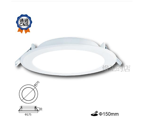 """【燈王的店】舞光 LED 12W 索爾崁燈 (LED-15""""DOP12) 崁入孔15公分 正白/自然光/暖白光"""
