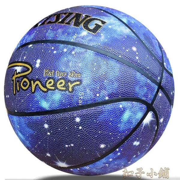 籃球7號標準比賽用球耐磨掌控手感兒童成人通用潮流星空款送禮好 【全館免運】