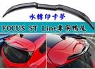 福特 FOCUS MK4 五門 ST LINE 水轉印卡夢 刀鋒尾翼 小鴨尾 ABS流線型尾翼 擾流尾翼 鴨尾