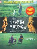 【書寶二手書T8/一般小說_MMR】小黃狗的窩_琵亞芭蘇倫戴娃 , 林倩葦