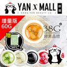 贈-涼感衛生棉|38G 酵素晶體皂 60...