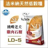 Farmina法米納〔ND老犬天然糧,雞肉石榴,2.5kg〕(LD-5)