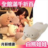 【小福部屋】日本原裝 月薪嬌妻 日劇同款 白熊娃娃 美栗愛用 逃恥 逃げ恥【新品上架】