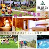 【嘉義】歐都納山野度假村 - 雙人房乙晚,含2客早、晚餐+單車券2張+DIY一份