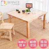【新品75折↘】Bernice-泰迪全實木兒童遊戲桌/方型茶几/矮桌-DIY