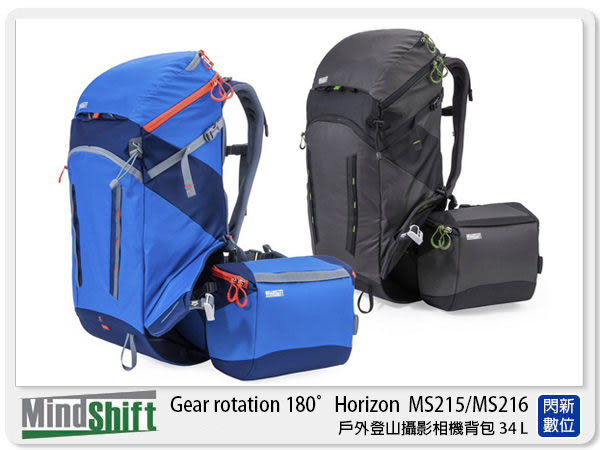 MindShift rotation 180 Horizon 攝影 登山 相機背包 34L 全配版 MS215 MS216 MSG215 MSG216
