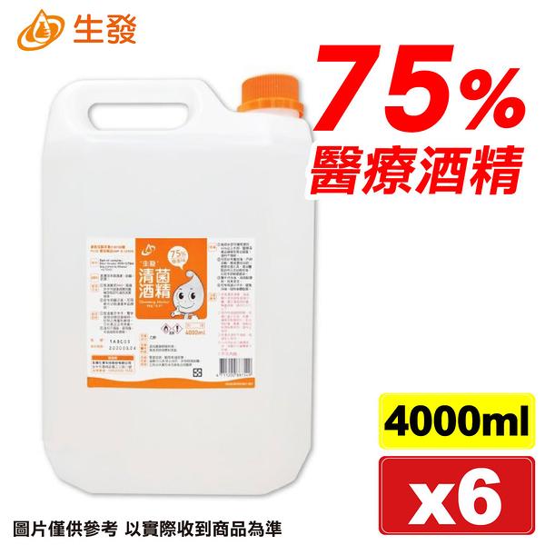 生發 清菌酒精75% 4000mlX6罐 酒精 專品藥局【2010946】
