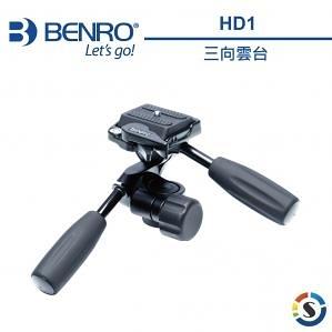百諾 【載重5KG】Benro HD1 三向雲台 適合攝影快速拍攝 載重5KG 公司貨 快板PH08