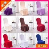 白色簡約酒店飯店餐桌座椅套婚慶宴會椅子套罩連體彈力凳子套布藝 聖誕裝飾8折