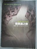 【書寶二手書T4/翻譯小說_OHL】蘋果園之罪_路易絲‧道媞