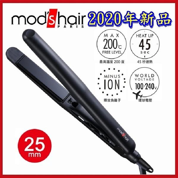 2020新品Mod's Hair 25mm負離子溫控直髮夾MHS-2548-K-TW【AF04064】i-style居家生活