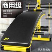 仰臥板 商用仰臥起坐板運動健身器材家用健腹多功能板 FF2811【男人與流行】