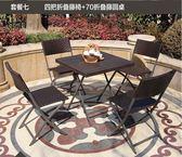 桌椅 桌椅休閒戶外折疊陽臺編藤公園組合套裝幾組庭院沙灘茶幾 igo