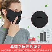 防寒面罩 秋冬季護眼角防寒黑色口罩3d立體保暖純棉防塵透氣露鼻大面罩男女 宜品