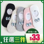 韓風 炯炯有神帆船襪 1雙入 大眼睛 隱形襪 短襪【BG Shop】5色供選