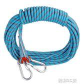 繩子 援邦戶外登山繩子安全繩攀巖速降繩攀登繩子尼龍繩逃生裝備救援繩  酷動3C