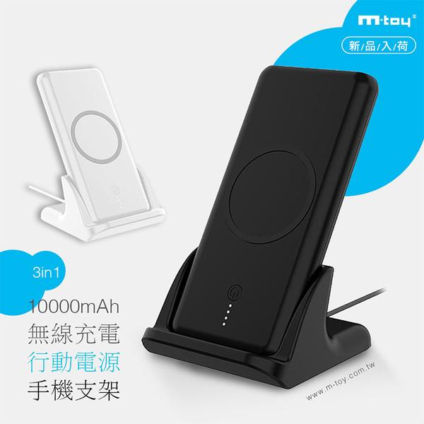 有影片 無線充電行動電源支架 10000mAh 超輕 座充式行動電源【AD0090】Qi無線充 手機支架