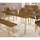 【森可家居】普萊斯6尺餐桌 8CM933-1