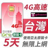 【TPHONE上網專家】台灣 5天無限上網4G高速 使用亞太原裝卡