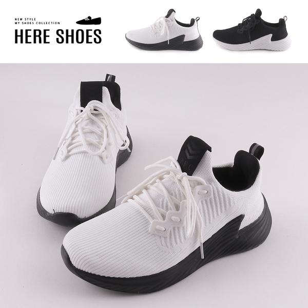 [Here Shoes] (男鞋39-44) 4cm厚底 輕量化針織 圓頭綁帶運動休閒鞋 椰子鞋-KB80608