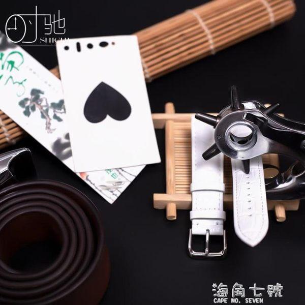 省力皮帶打孔器 多功能打孔鉗子 腰帶褲帶錶帶手錶打眼打洞機工具 海角七號