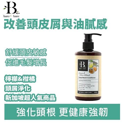Bare for Bare 檸檬&柑橘 天然草本頭屑淨化護髮素 300ml【原價429,限時特惠】
