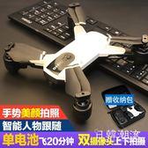 無人機 迷你四軸直升無人機航拍高清專業小學生遙控飛機飛行器玩具航模