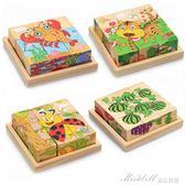9粒兒童六面畫拼圖木質3D立體積木制早教益智幼兒寶寶玩具     蜜拉貝爾