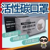 歐文購物 防塵透氣 台灣現貨 四層活性碳口罩 進口口罩 活性碳口罩 防塵口罩