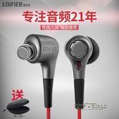 H230P手機耳機入耳式重低音炮通用有線控耳塞帶麥   泡芙女孩輕時尚