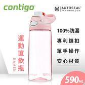 【美國CONTIGO】Damen運動直飲瓶590ml-粉紅色
