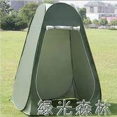 帳篷 外戶外野外移動自動成人洗澡簡易更衣帳篷換衣間沐浴帳 綠光森林