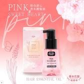 香水花園 粉色甜心護髮油 摩洛哥護髮油 70ml【櫻桃飾品】【32175】