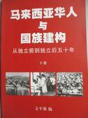 【書寶二手書T1/歷史_QIV】馬來西亞華人與國族建構-從獨立前...(下冊)_文平強_簡體書