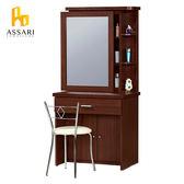 ASSARI-栗原可拉式2.5尺化妝桌椅組(寬76*深43*高165cm)