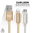 Earldom 3米 充電線 iPhone / Micro USB 編織 數據線 ios 安卓 三星 蘋果 iPad OPPO 傳輸線