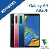 【贈傳輸線+自拍棒+LED隨身燈】SAMSUNG Galaxy A9 A920F 6G/128G 6.3吋 智慧手機【葳訊數位生活館】