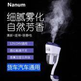 車載加濕器噴霧車用香薰精油汽車內空氣凈化器【3C玩家】