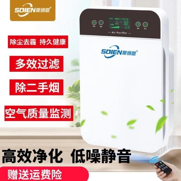 空氣凈化器殺菌家用除甲醛臥室內客廳負離子氧吧除煙異味臭pm2.5快速出貨