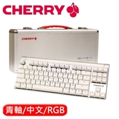 CHERRY MX 櫻桃 BOARD 8.0 RGB 機械鍵盤 白 青軸