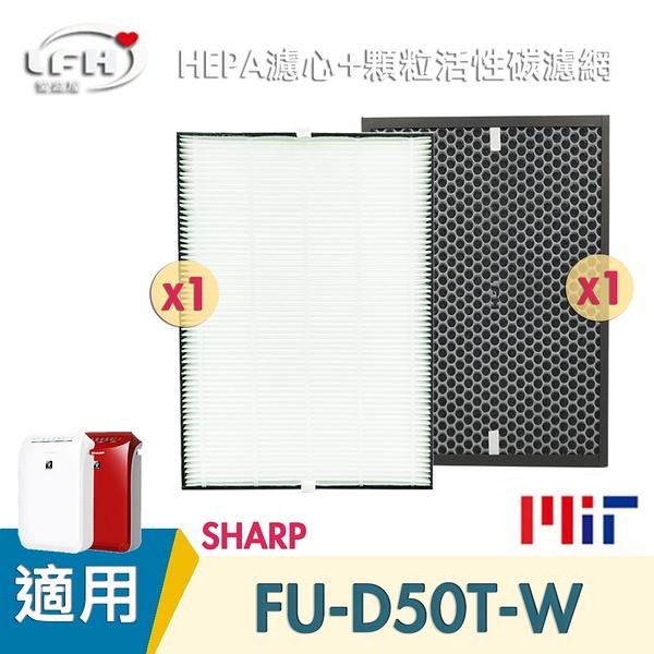 【HEPA濾心+顆粒活性碳濾網】 適用 SHARP 夏普 FU-D50T FU-D50T-W FU-D50T-R FZ-D40XH
