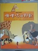 【書寶二手書T3/少年童書_XBB】嘰哩咕與野獸