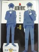 【書寶二手書T3/漫畫書_ONT】巡警很忙#0 全_石川知花