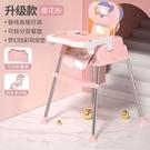 兒童餐椅 吃飯可折疊便攜式兒童飯桌家用兒童椅子多功能餐桌椅座椅