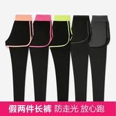 假兩件運動長褲女跑步速干防走光九分緊身瑜伽鬆緊腰彈力健身褲子