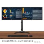 顯示器支架雙屏幕電腦桌面加高升降底座LLS2L js22020『科炫3C』
