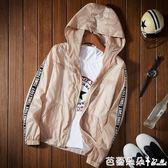 夾克外套 夏季薄款外套男士連帽夾克學生休閒修身夏裝韓版運動外衣服棒球服 芭蕾朵朵