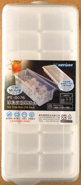 《一文百貨》KEYWAY冰島高級製冰盒/16格/P5-0076